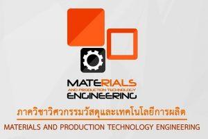 mpte logo